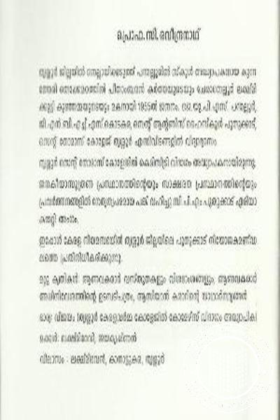 inner page image of Navaliberal Adhava Durithangalute Nayam