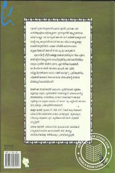 back image of ഹിമചെമ്പകപ്പുക്കള്