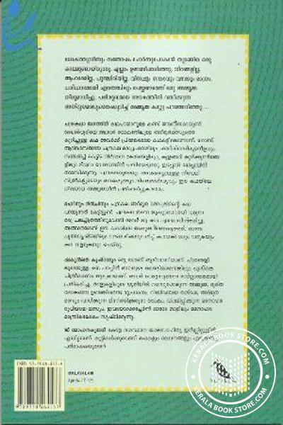 back image of Adbutha Matsyam