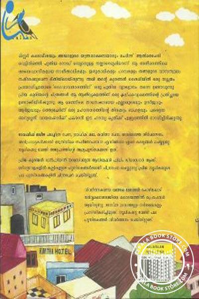 back image of Ali Bajrangbali Aayappol