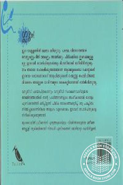 back image of Kochu Dolphin Ira