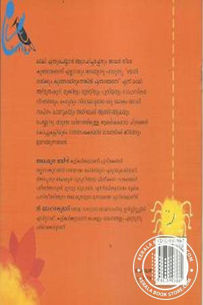 back image of Kochu Lali