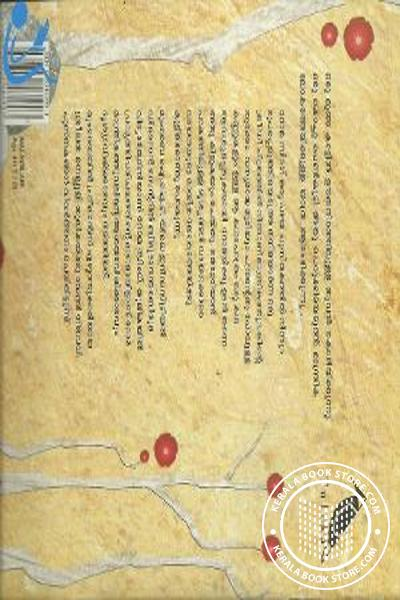 back image of Mathrikathuval