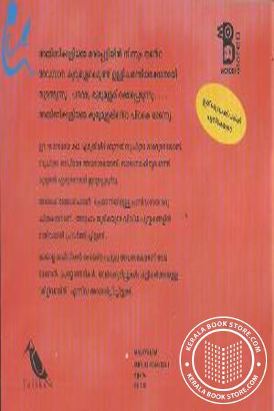 back image of Ottakkaran Kurumulagu