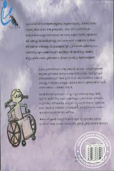 back image of Parakkan Chirakukal