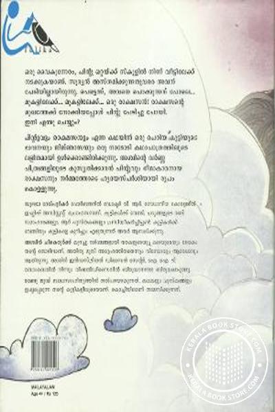 back image of Pintoovum Rakshasanum