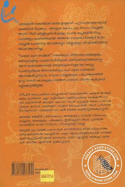 back image of Sabariyude Swantham Niragal