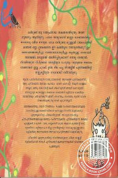 back image of Santhushtanaya Raakshasan