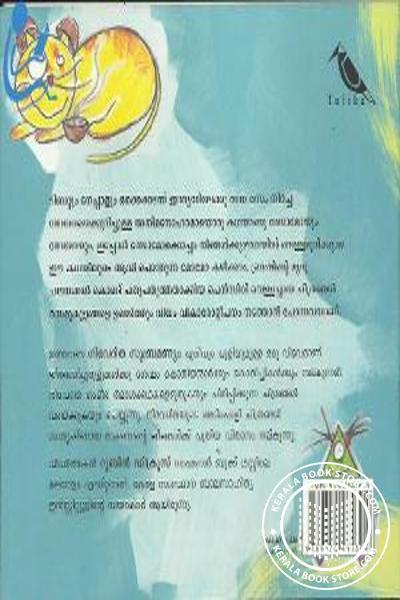 back image of Sthomoyum Momoyum
