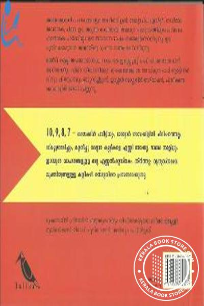 back image of Varu Pogam