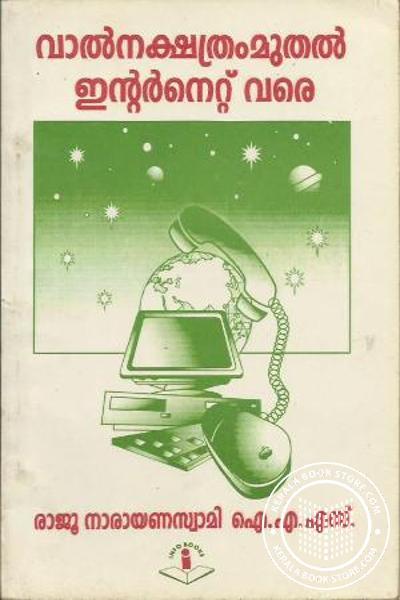Vaal Nakshthram Muthal Internet Vare