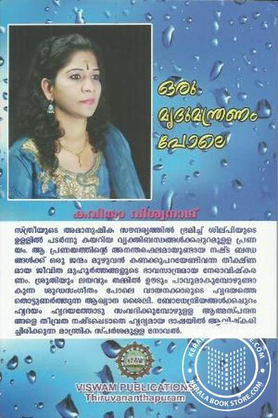 back image of Oru Mridu Mandranam Pole