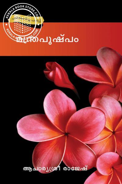 Manthrapushpam