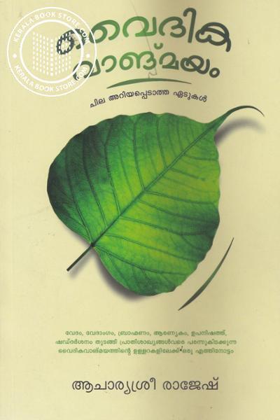 Vaidikavangmayam