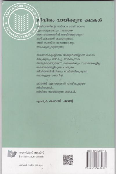 back image of Jeevitham Vayikkunna Kadhakal