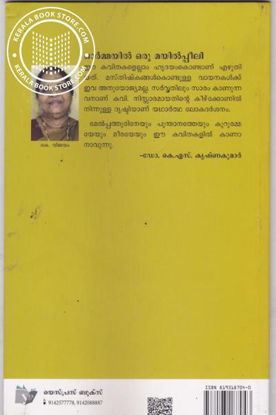 back image of Ormayil Oru Mayilppeeli