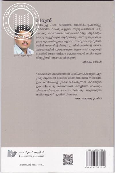 back image of Virunnu